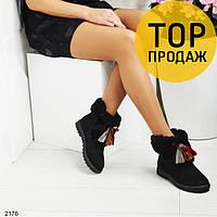 Женские низкие зимние ботинки с опушкой, черного цвета / полусапоги женские на скрытой танкетке, замшевые