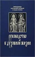 Руководство к духовной жизни. Преп. Варсонофий Великий и Иоанн Пророк.