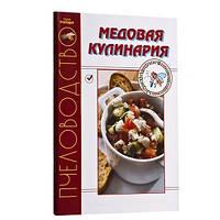 """Книга """"Медовая кулинария"""""""