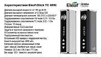 Боксмод Eleaf iStick 40W Silver, black EC-039 (серебро, черный)