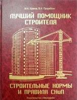 Книга-шкатулка Лучший помощник строителя, фото 1