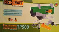 Тельфер (подъемник) PROCRAFT ТР500