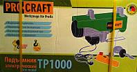 Тельфер (подъемник) PROCRAFT ТР1000