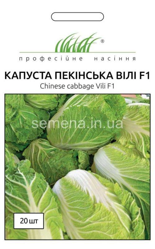 Насіння пекінської капусти Вілі F1, 20 шт
