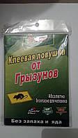 Клеевая ловушка книжка для мышей и др. грызунов маленькая
