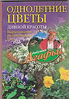 Звонарев Однолетние цветы дивной красоты  (мяг)