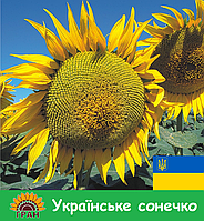 Насіння соняшника гібрид Українське сонечко