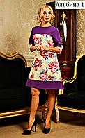 Платье модное Альбина больших размеров для полных размеров от 44 до 56