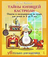 Зубкова Наталья: Тайны кипящей кастрюли. Опыты и эксперименты на кухне для детей от 5 до 9 лет