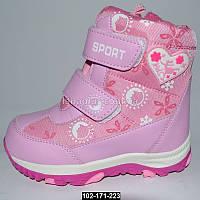Зимние термо ботинки для девочки, 27-32 размер, мембрана, антискользящая подошва