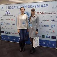 Адвокаты нашей юридической компании посетили налоговый форум
