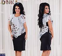 Двойное стильное женское платье  (батал)