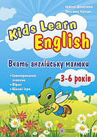 Вчать англійську малюки. Kids Learn English. Для дітей віком 3–6 років. Доценко І., Євчук О.