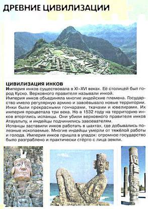 Энциклопедия всезнайки, фото 2