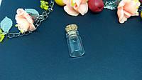 Бутылочка с пробкой стеклянная декоративная, фото 1