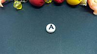 Бусины буквы А
