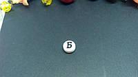 Бусины буквы Б