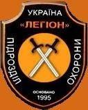 ЛЕГИОН: ОХРАННЫЕ УСЛУГИ г. Киев, Одесса, Украина, Россия!