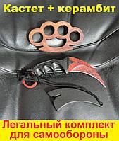 """Кастет деревянный + нож керамбит """"Кровавая паутина"""""""