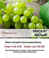 """Вино """"Мускат Белый"""" ТМ """"Шато Грона"""" белое, полусладкое, 10 литров"""