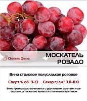 """Вино """"Москатель Розадо"""" ТМ """"Шато Грона"""" розовое, полусладкое, 10 литров"""