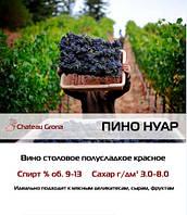 """Вино """"Пино Нуар"""" ТМ """"Шато Грона"""" красное, полусладкое, 10 литров"""