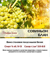 """Вино """"Совиньон Блан"""" ТМ """"Шато Грона"""" белое, полусладкое, 10 литров"""