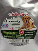 """Консерва для собак """"Леопольд"""" з м'ясом, птицею і овочами, 500 г"""