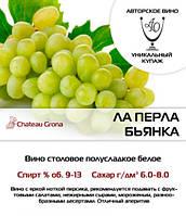 """Вино """"Ла Перла Бьянка (нота персика)"""" ТМ """"Шато Грона"""" белое, полусладкое, 10 литров"""