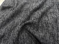 Трикотажная ткань Ангора софт (тёмно-серый)