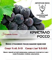 """Вино """"Кристало Россо (нота смородины)"""" красное, полусладкое, 10 литров"""
