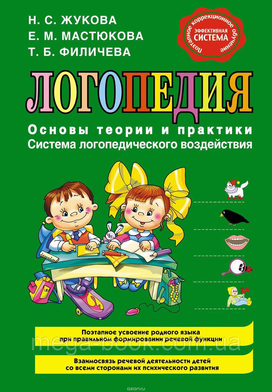 Логопедия. Основы теории и практики. Н.С.Жукова