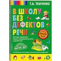 В школу без дефектов речи. Автор Ткаченко Т.А.