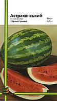 Астраханский арбуз 2 г, Империя семян
