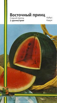 Насіння кавуна Східний принц 1 г, Імперія насіння, фото 2