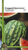 Семена арбуза Сладкий бриллиант 2 г, Империя семян