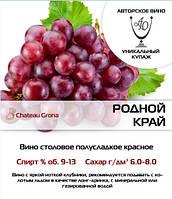 """Вино """"Родной Край (нота клубники)"""" ТМ """"Шато Грона""""  красное, полусладкое, 10 литров"""