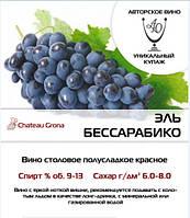 """Вино """"Эль Бессарабико (нота вишни)"""" ТМ """"Шато Грона"""" красное, полусладкое, 10 литров"""
