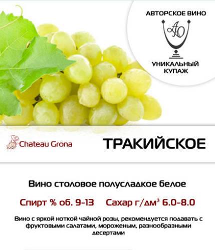 """Вино """"Тракийское (нота Манго)"""" ТМ """"Шато Грона"""", белое, полусладкое, разливное, 10 литров"""