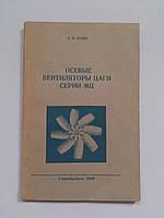 """Е.Юдин """"Осевые вентиляторы цаги серии МЦ"""". Стройиздат. 1949 год"""