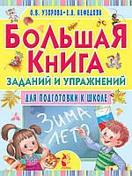 Большая книга заданий и упражнений для подготовки к школе. Узорова, Нефедова.