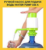 Ручной насос для подачи воды Water pump 038 A