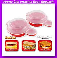 Яичница Easy Eggwich, для яичницы,омлет в микроволновке,Форма для омлета