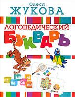 Логопедический букварь. Автор Олеся Жукова