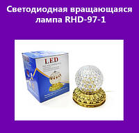 Светодиодная вращающаяся лампа RHD-97-1