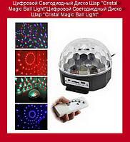"""Цифровой Светодиодный Диско Шар """"Cristal Magic Ball Light"""""""