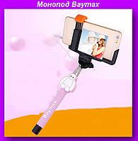 Монопод Baymax,Селфи палка,Палка для селфи,Палка для селфи, фото 1