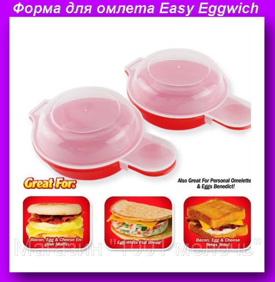 """Яичница Easy Eggwich, для яичницы,омлет в микроволновке,Форма для омлета - Магазин """"1001 мелочь"""" в Измаиле"""