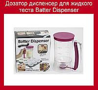 Дозатор диспенсер для жидкого теста Batter Dispenser