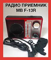 Портативный Радио приемник MB F-13R